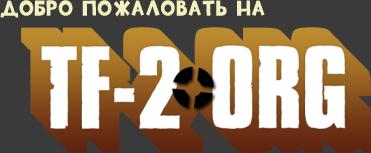 TF-2.ORG Logo